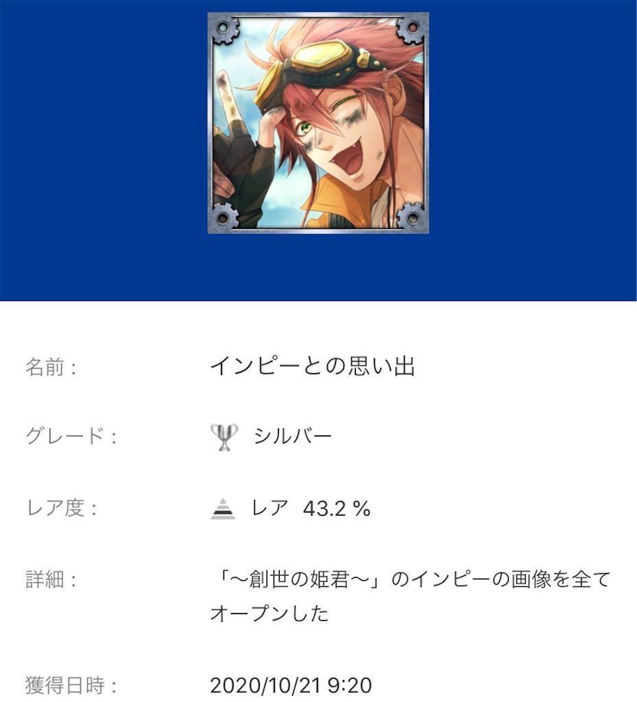 f:id:tatsutatsu2150:20201024154026j:plain