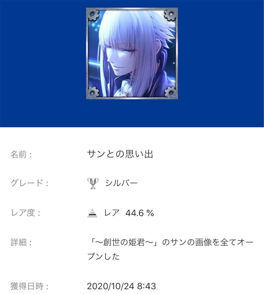 f:id:tatsutatsu2150:20201024154109j:plain
