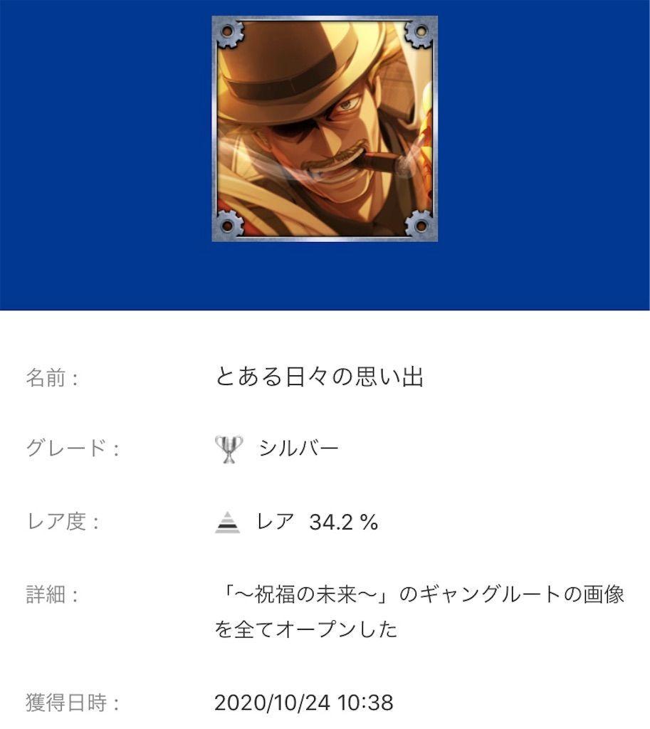f:id:tatsutatsu2150:20201024154530j:plain
