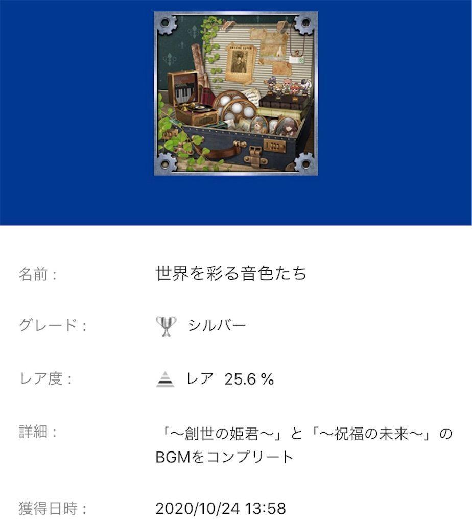 f:id:tatsutatsu2150:20201024155048j:plain