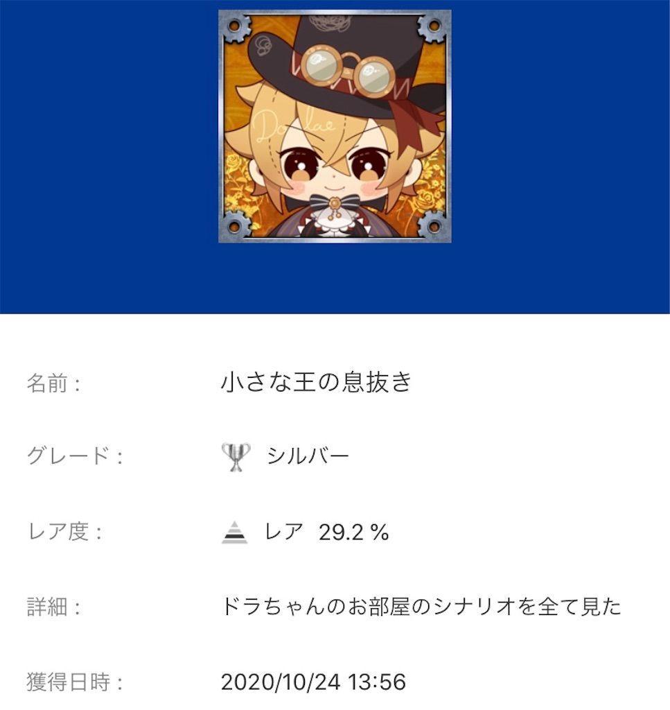 f:id:tatsutatsu2150:20201024155157j:plain