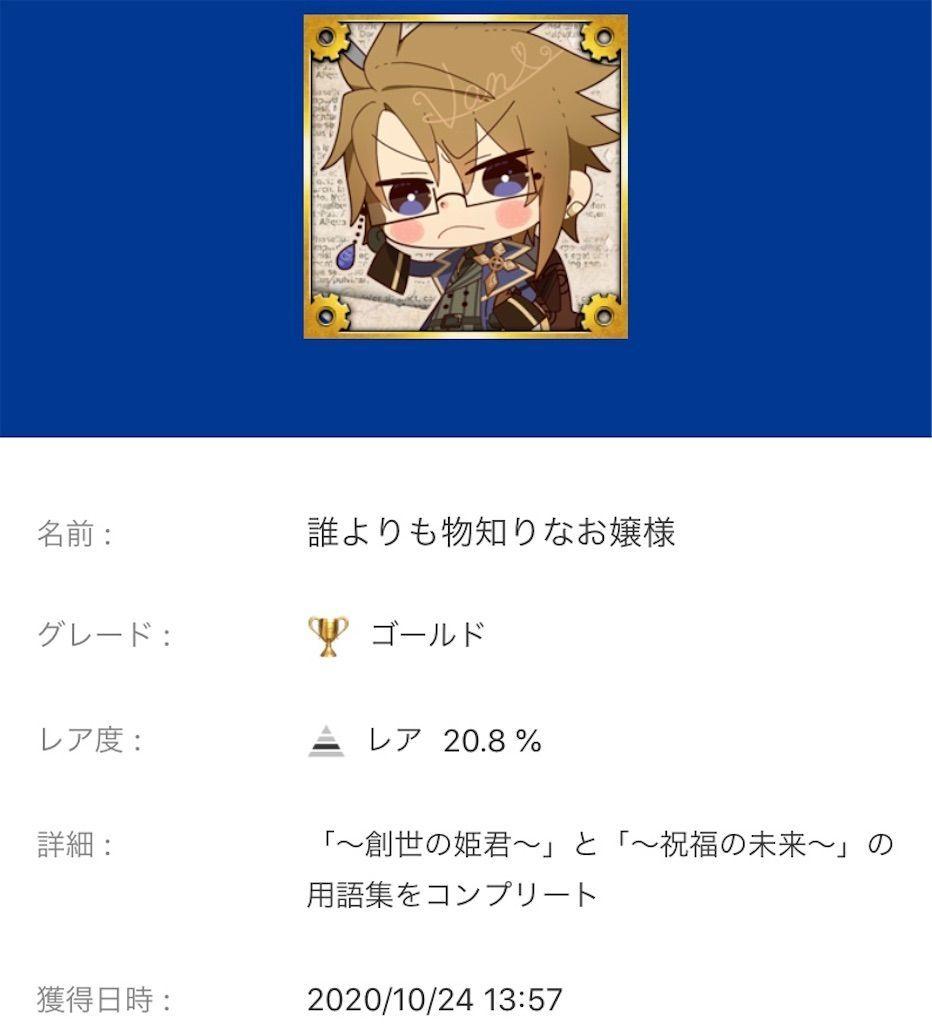 f:id:tatsutatsu2150:20201024155628j:plain