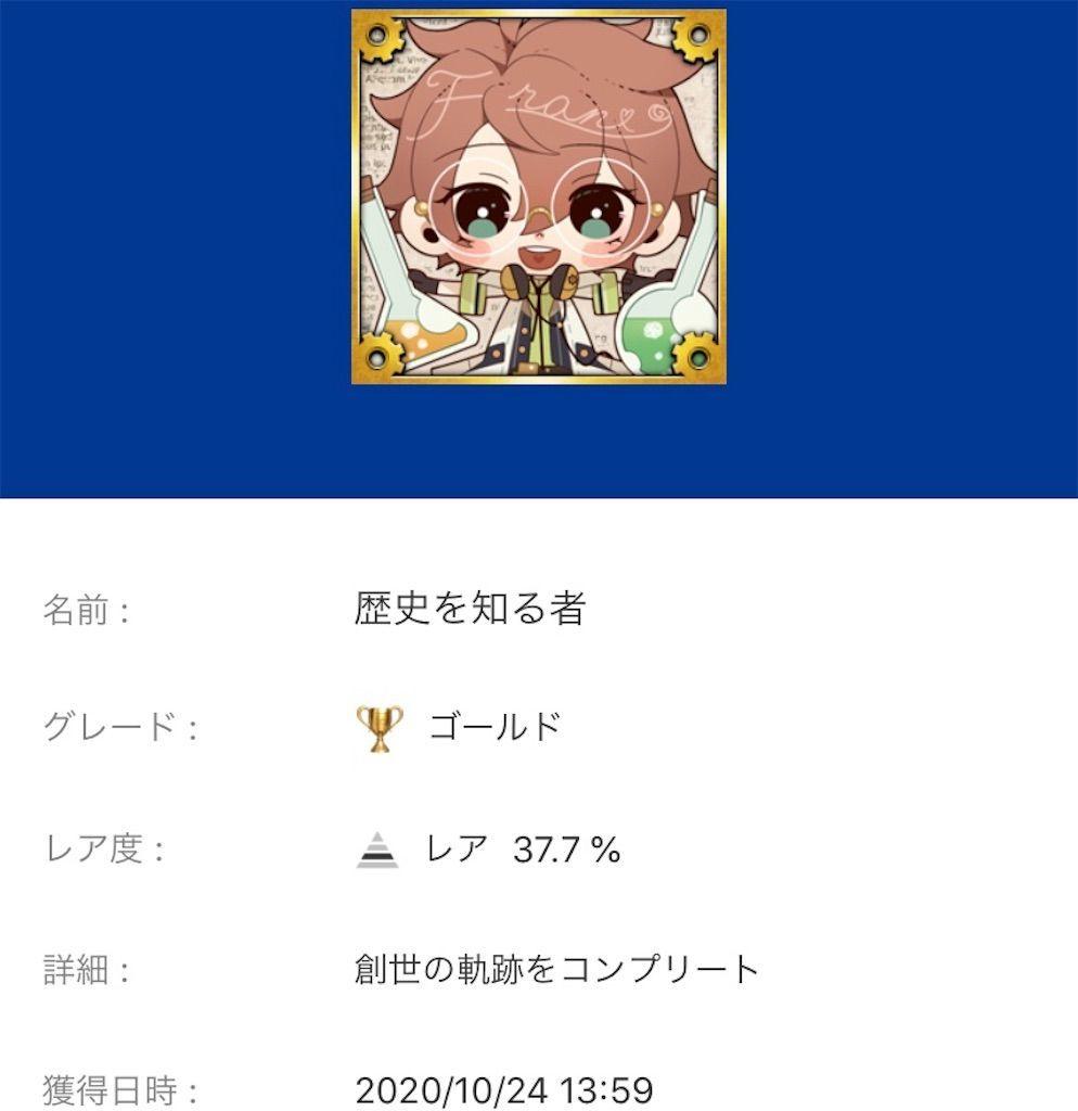 f:id:tatsutatsu2150:20201024155817j:plain