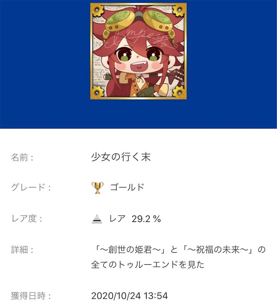 f:id:tatsutatsu2150:20201024155918j:plain