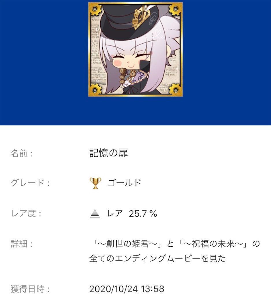 f:id:tatsutatsu2150:20201024160053j:plain