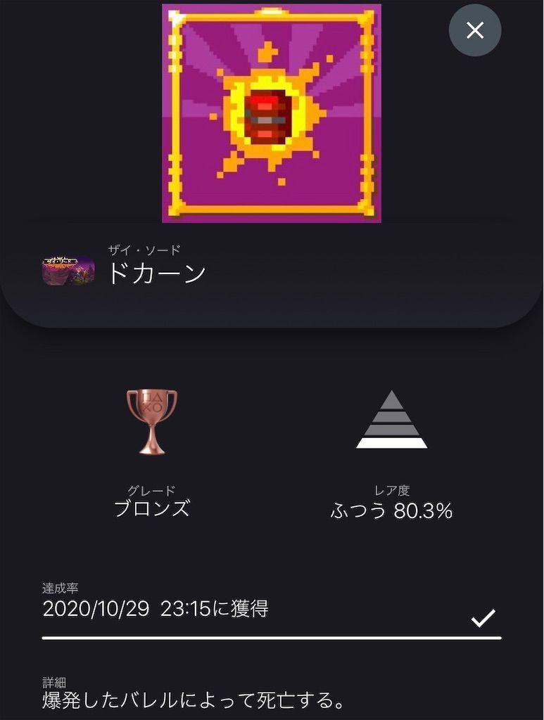 f:id:tatsutatsu2150:20201029231717j:plain