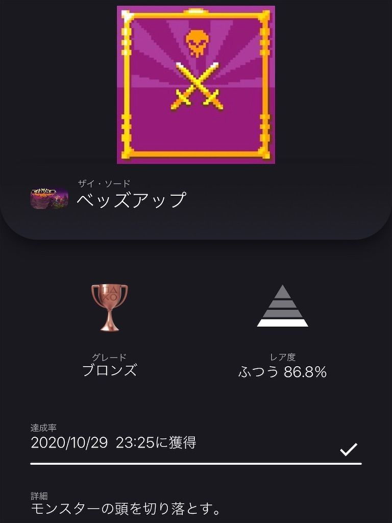 f:id:tatsutatsu2150:20201029232643j:plain