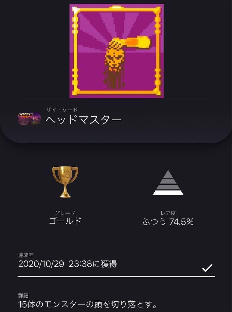f:id:tatsutatsu2150:20201029233955j:plain