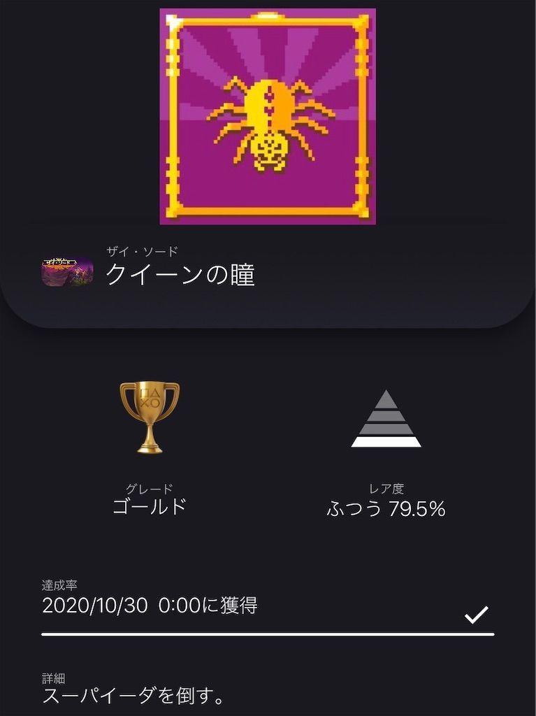 f:id:tatsutatsu2150:20201031011504j:plain