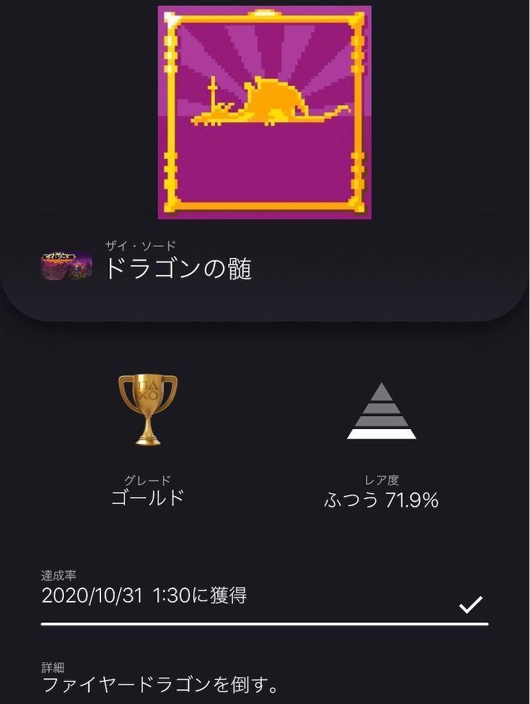 f:id:tatsutatsu2150:20201031013221j:plain