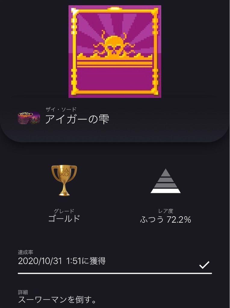 f:id:tatsutatsu2150:20201031015318j:plain
