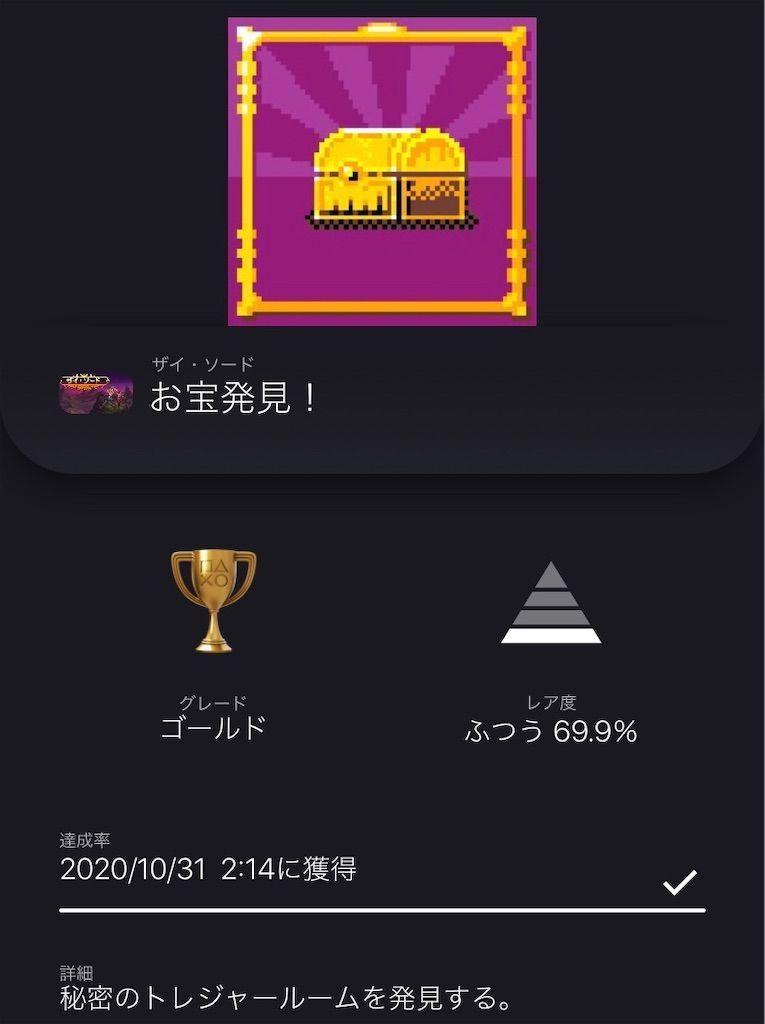 f:id:tatsutatsu2150:20201031021732j:plain