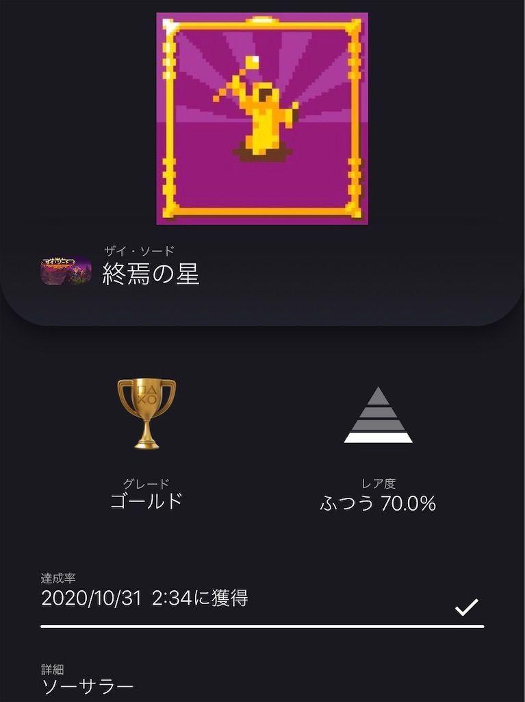 f:id:tatsutatsu2150:20201031023604j:plain