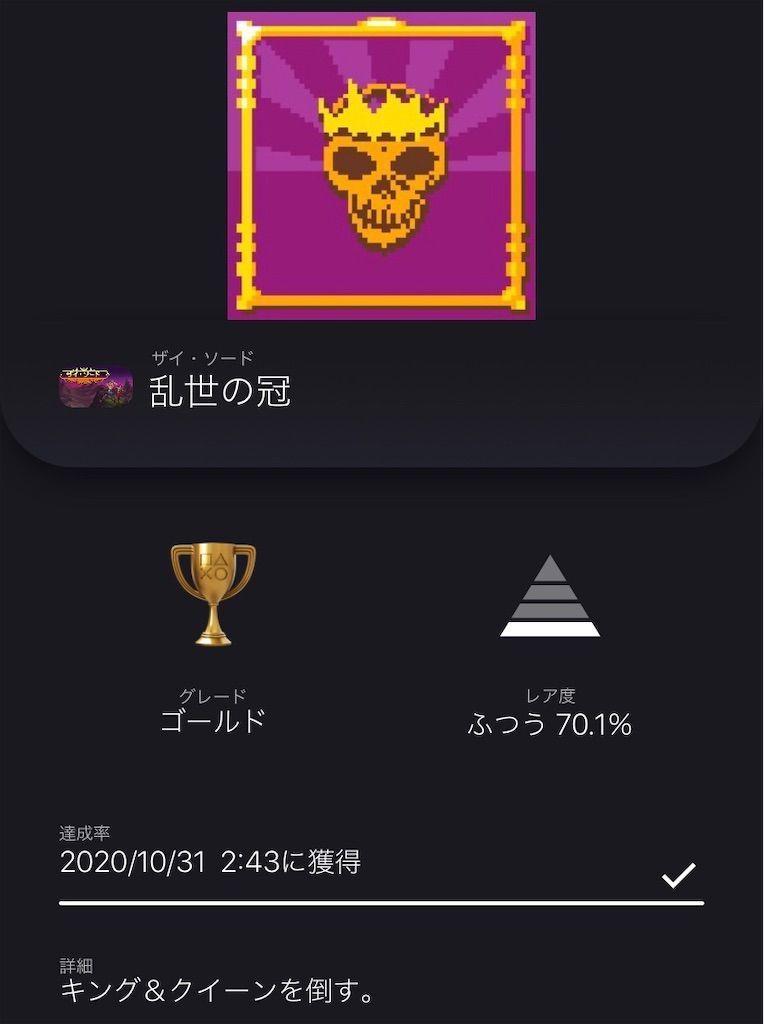 f:id:tatsutatsu2150:20201031024537j:plain