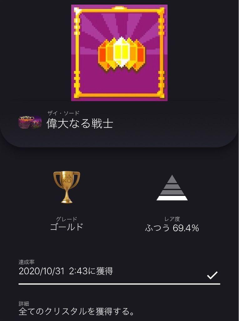 f:id:tatsutatsu2150:20201031024730j:plain