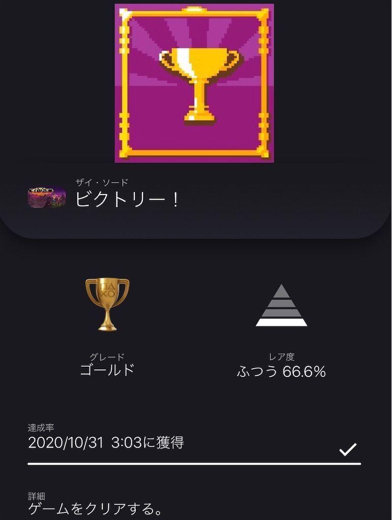 f:id:tatsutatsu2150:20201031031312j:plain