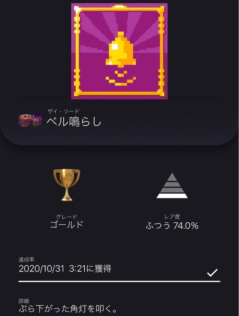f:id:tatsutatsu2150:20201031032641j:plain