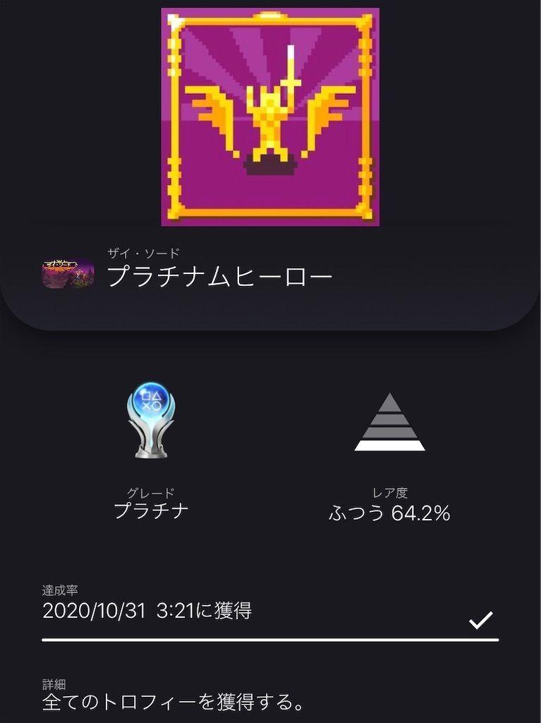 f:id:tatsutatsu2150:20201031034524j:plain