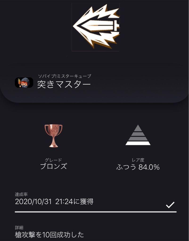 f:id:tatsutatsu2150:20201031212950j:plain