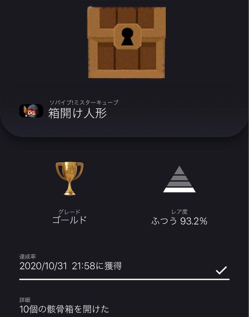 f:id:tatsutatsu2150:20201031215955j:plain