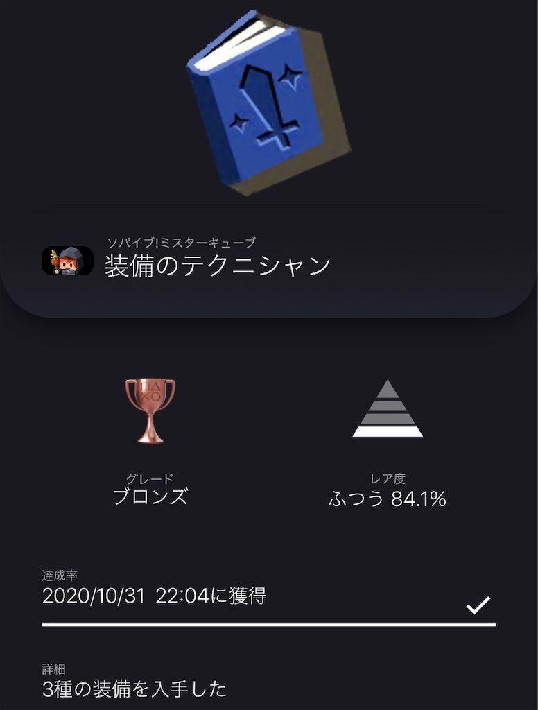 f:id:tatsutatsu2150:20201031220621j:plain
