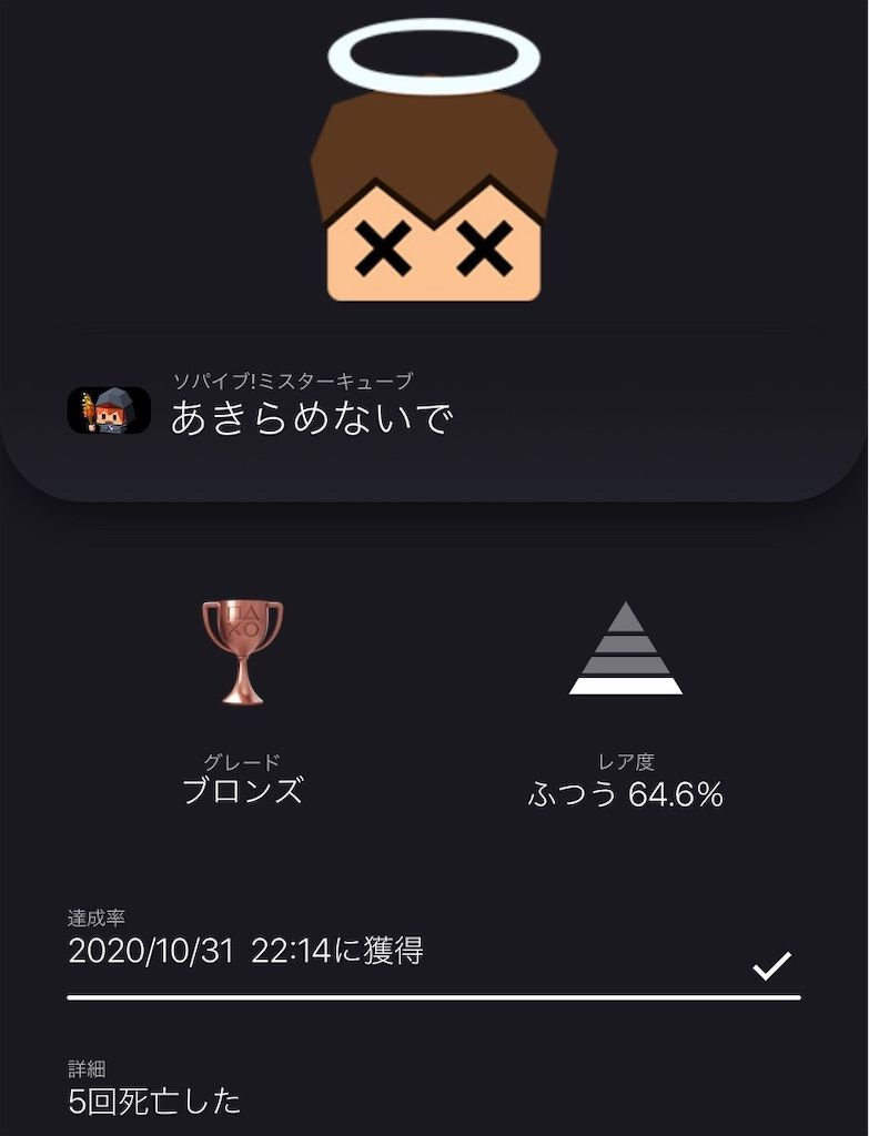 f:id:tatsutatsu2150:20201031222441j:plain