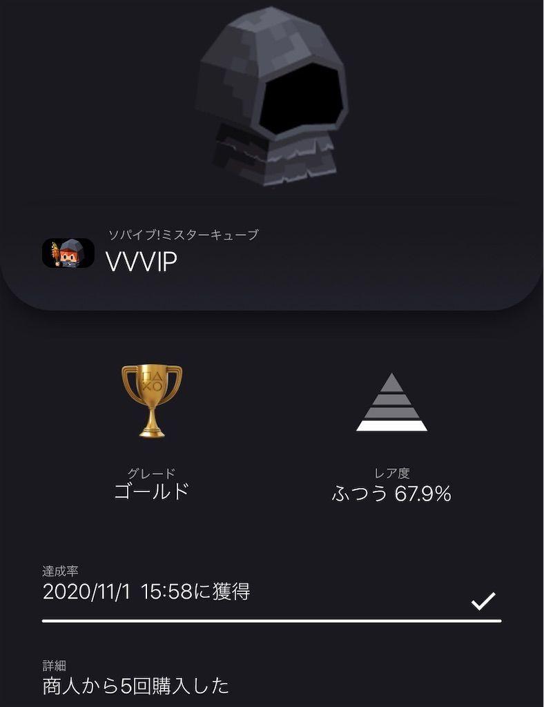 f:id:tatsutatsu2150:20201101163630j:plain