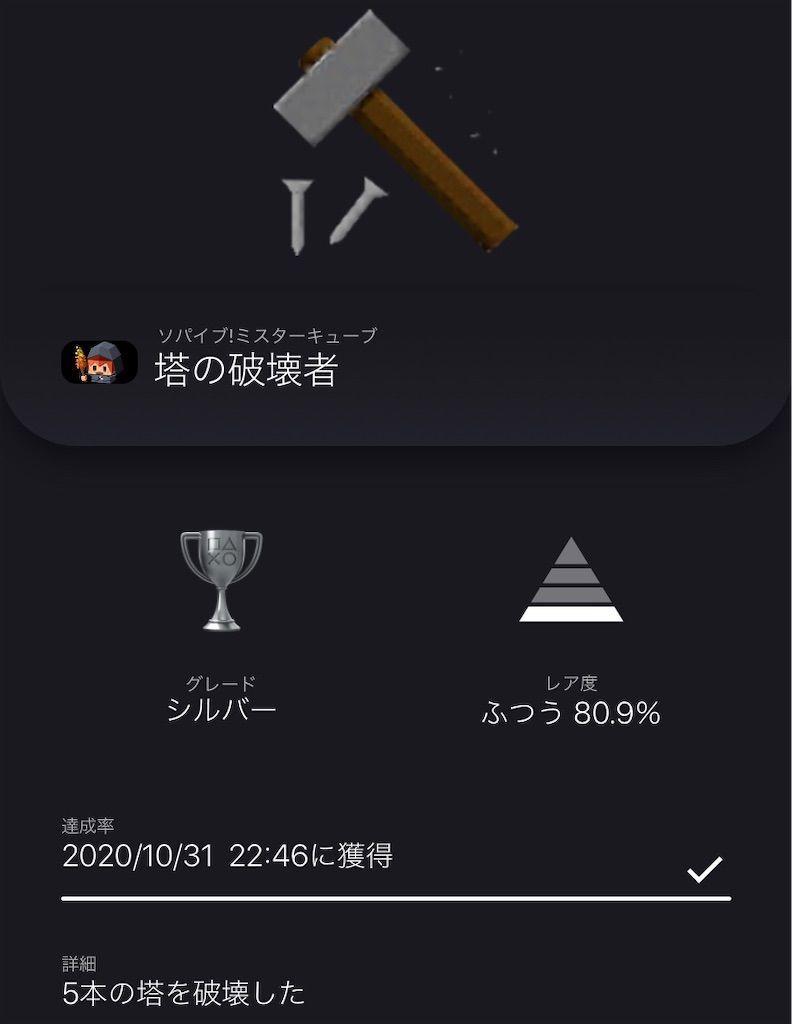 f:id:tatsutatsu2150:20201101163816j:plain