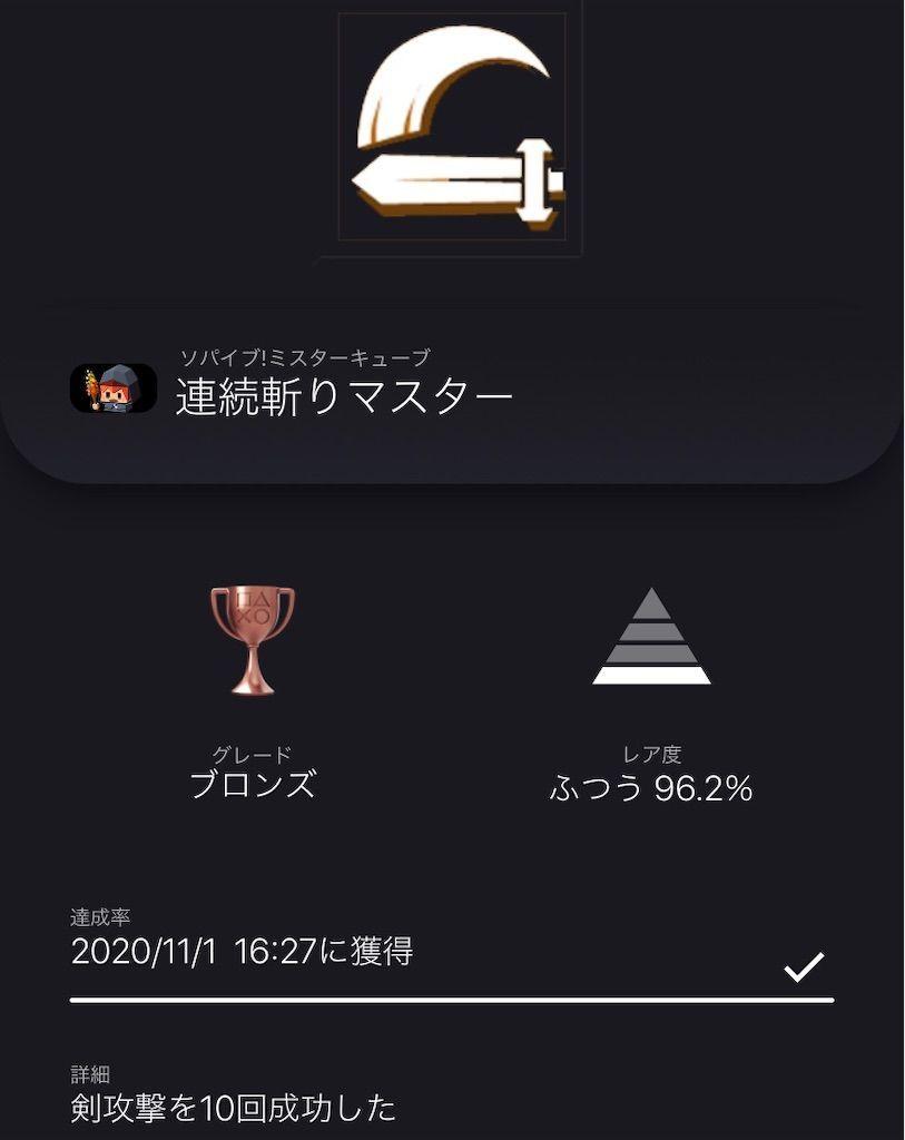 f:id:tatsutatsu2150:20201101164035j:plain