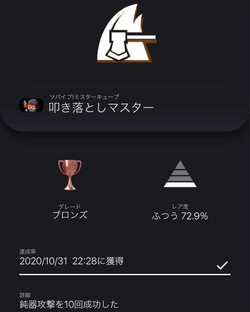 f:id:tatsutatsu2150:20201101164138j:plain