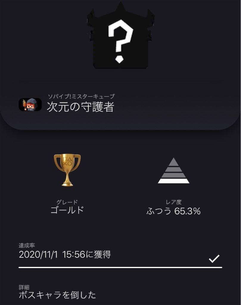 f:id:tatsutatsu2150:20201101164831j:plain