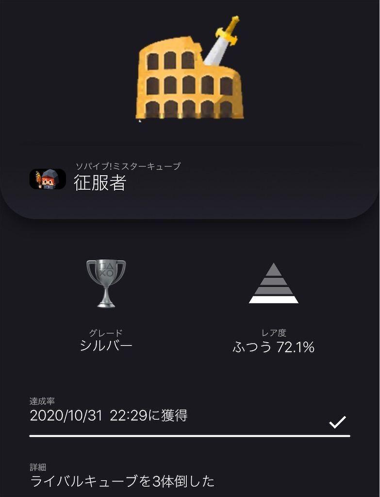f:id:tatsutatsu2150:20201101165508j:plain