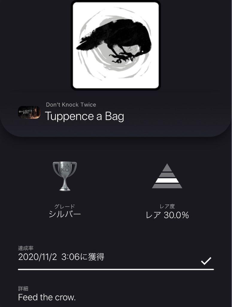 f:id:tatsutatsu2150:20201102030840j:plain