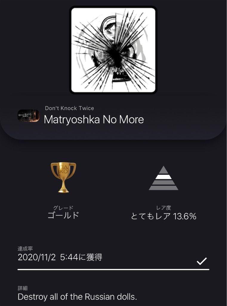 f:id:tatsutatsu2150:20201102054648j:plain