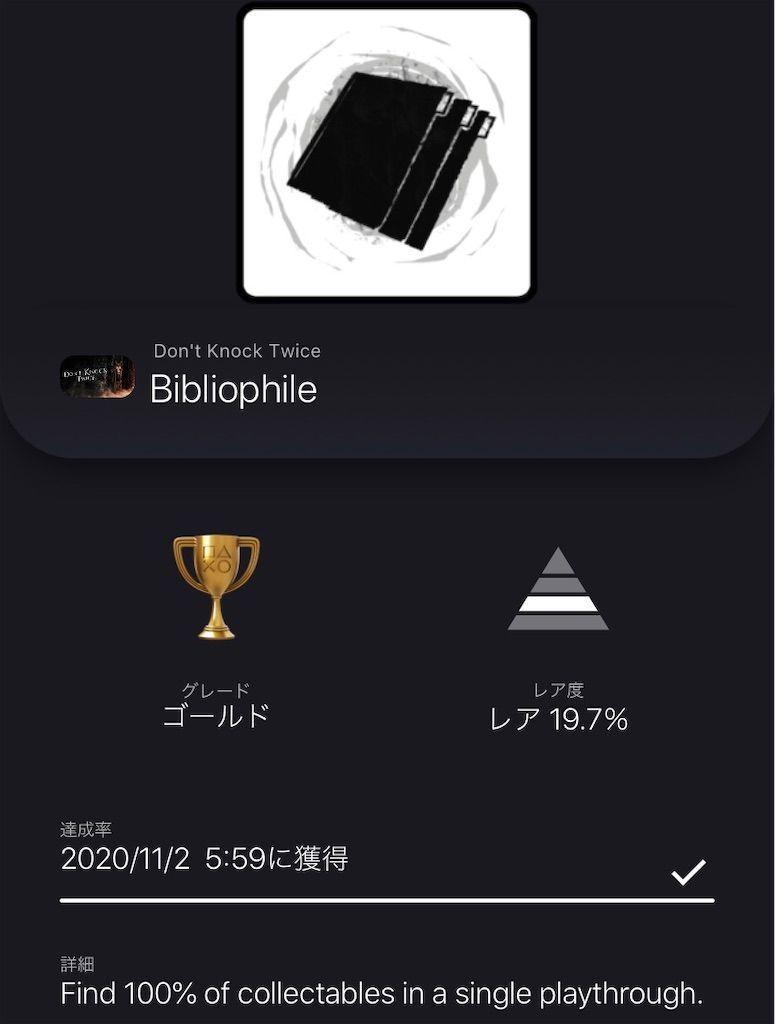 f:id:tatsutatsu2150:20201102060107j:plain