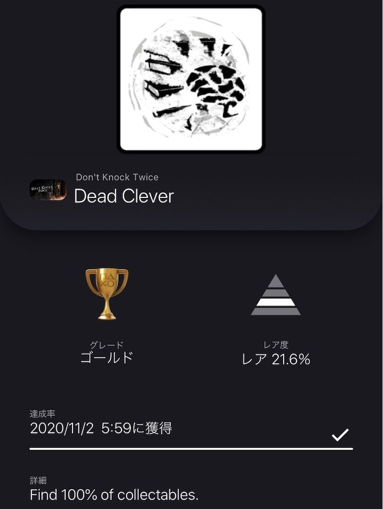 f:id:tatsutatsu2150:20201102060613j:plain