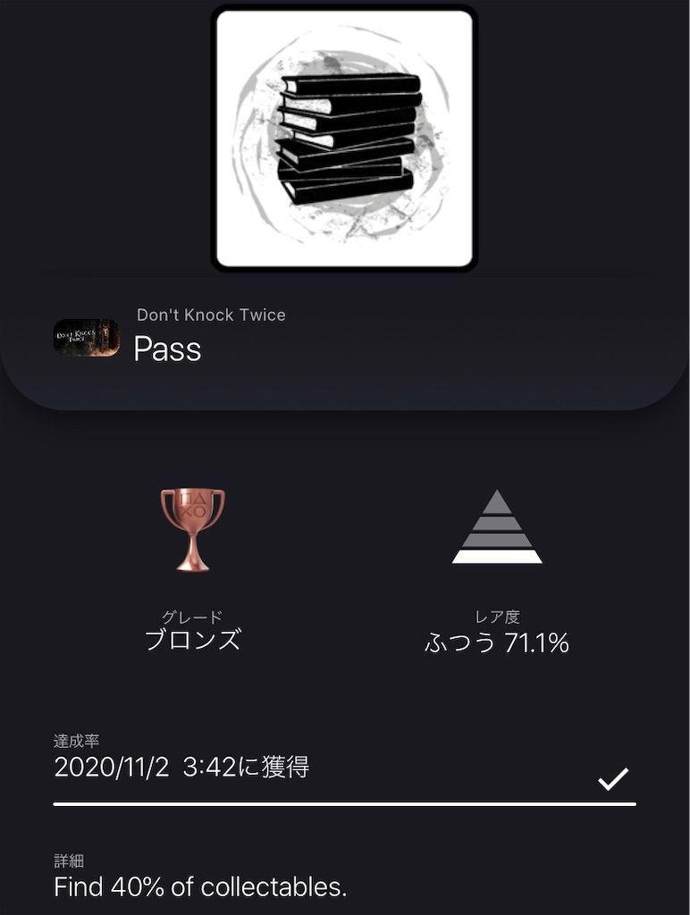 f:id:tatsutatsu2150:20201102065114j:plain
