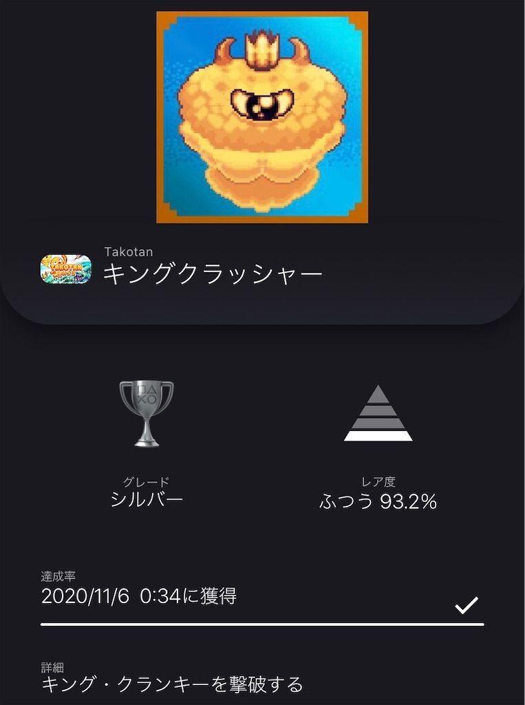 f:id:tatsutatsu2150:20201106003547j:plain