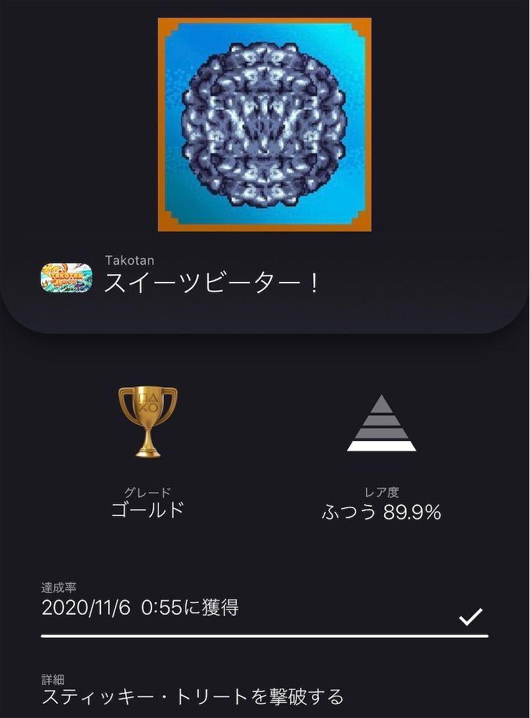 f:id:tatsutatsu2150:20201106005639j:plain