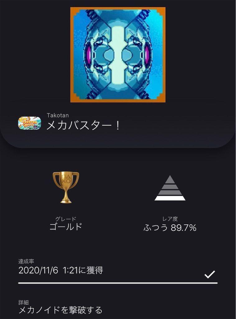 f:id:tatsutatsu2150:20201106012516j:plain