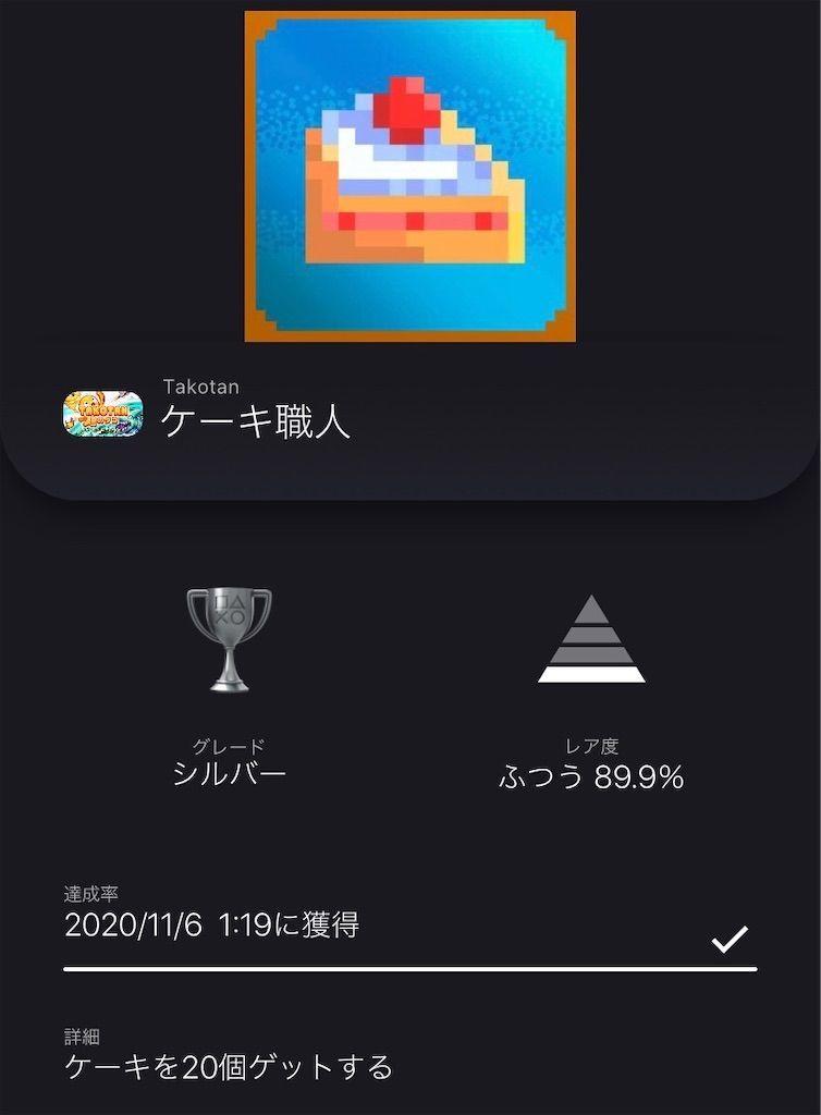 f:id:tatsutatsu2150:20201106030725j:plain