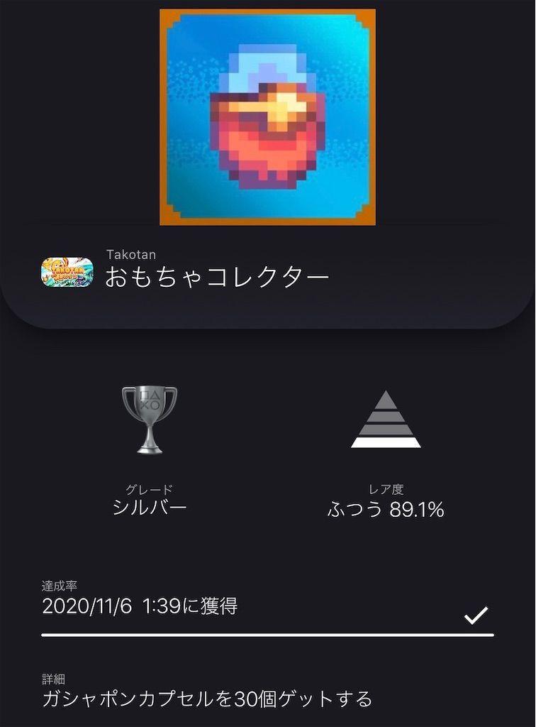 f:id:tatsutatsu2150:20201106030853j:plain