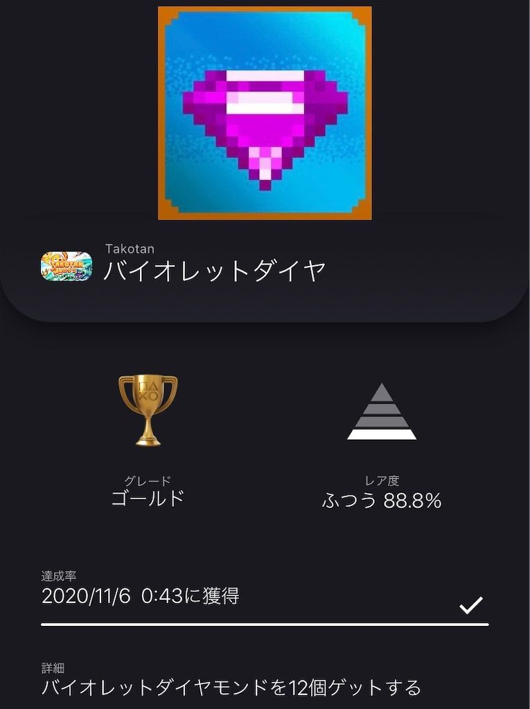 f:id:tatsutatsu2150:20201106031735j:plain