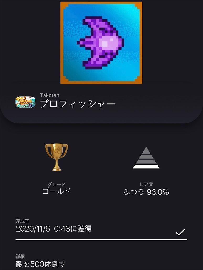f:id:tatsutatsu2150:20201106032012j:plain