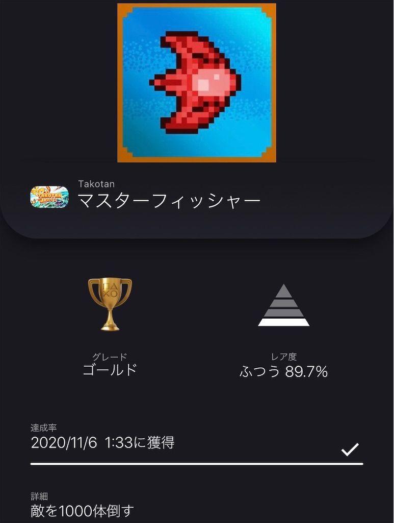 f:id:tatsutatsu2150:20201106032057j:plain