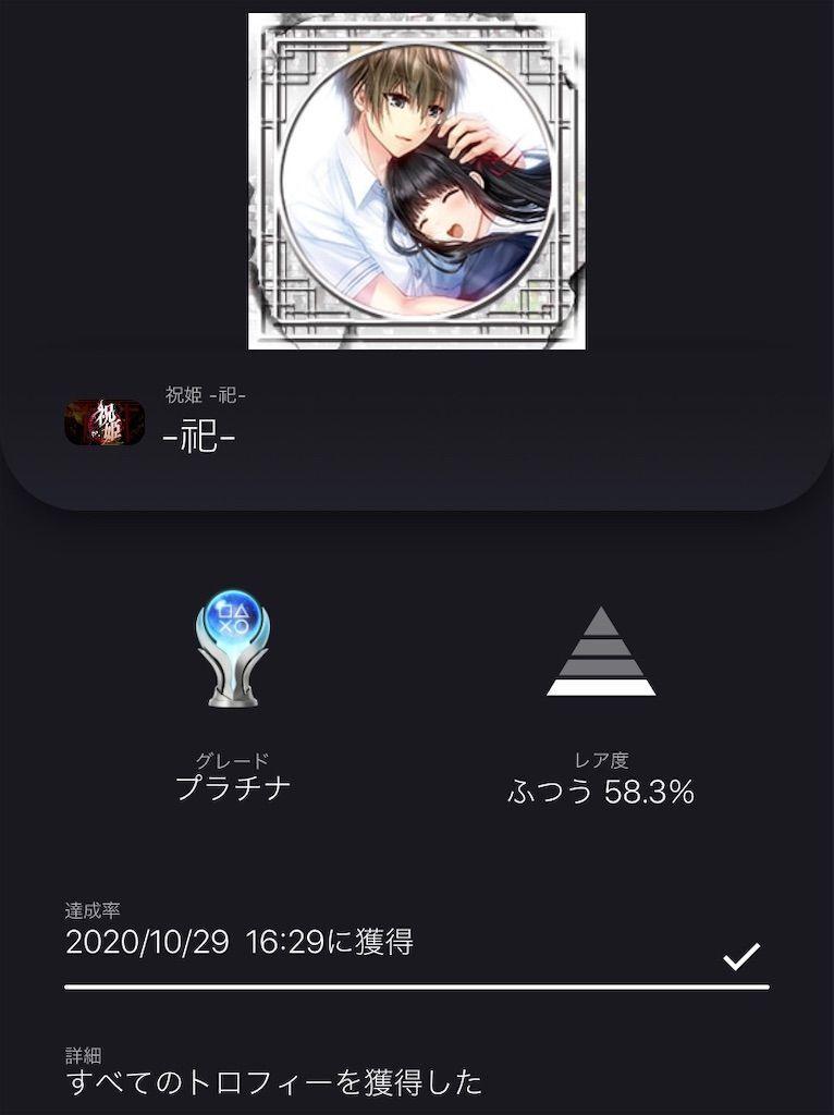 f:id:tatsutatsu2150:20201108071033j:plain