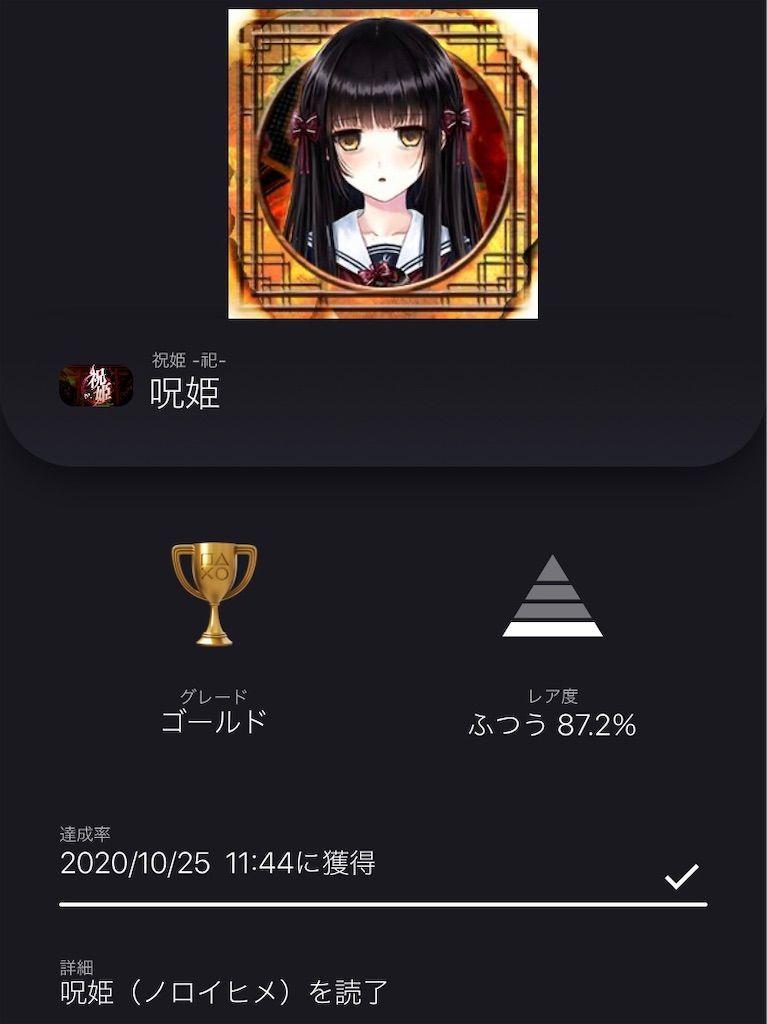 f:id:tatsutatsu2150:20201108072750j:plain