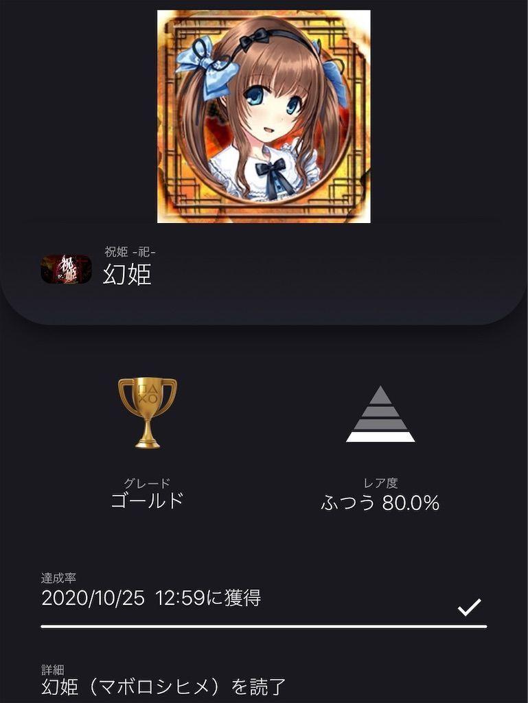 f:id:tatsutatsu2150:20201108072925j:plain
