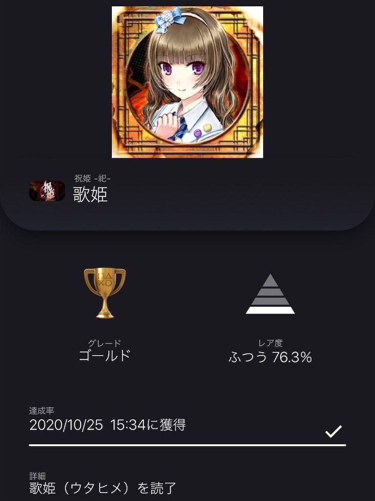 f:id:tatsutatsu2150:20201108073016j:plain