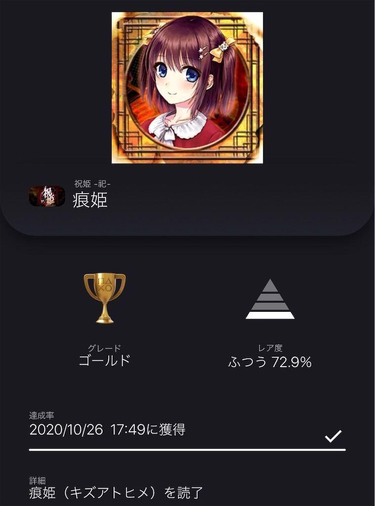 f:id:tatsutatsu2150:20201108073144j:plain